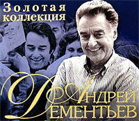 Золотая коллекция. Песни на стихи Андрея Дементьева (2 CD)  #1