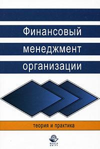 Финансовый менеджмент организации. Теория и практика #1