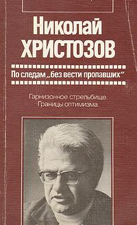 "По следам ""без вести пропавших""   Христозов Николай #1"