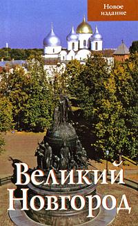 Великий Новгород. Путеводитель #1