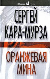 Оранжевая мина #1