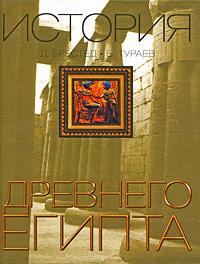 История Древнего Египта #1