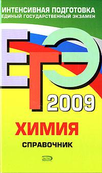 ЕГЭ-2009. Химия. Справочник #1