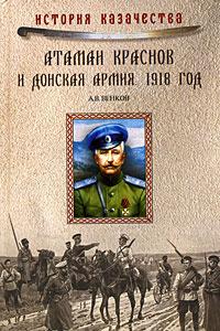 Атаман Краснов и Донская армия. 1918 год #1