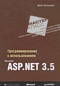 Программирование с использованием Microsoft ASP.NET 3.5 #1