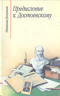 Предисловие к Достоевскому #1