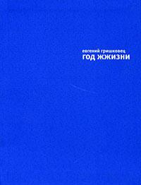 Год жжизни | Гришковец Евгений Валерьевич #1