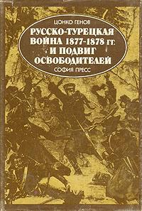Русско-турецкая война 1877 - 1878 гг. и подвиг освободителей | Генов Цонко  #1