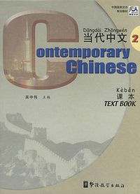 Contemporary Chinese II #1