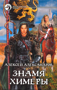 Знамя химеры   Александров Алексей #1