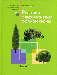 Растения с декоративной формой кроны | Бондорина Ирина Анатольевна  #1