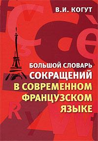 Большой словарь сокращений в современном французском языке / Nouveau dictionnaire des sigles du francais #1