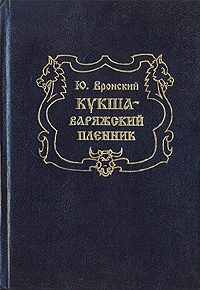 Кукша - варяжский пленник   Вронский Юрий Петрович #1