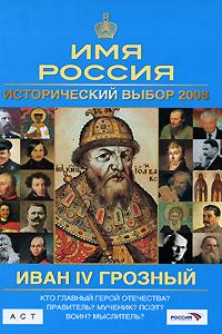 Иван IV Грозный. Имя Россия. Исторический выбор 2008 #1