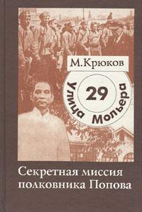 Улица Мольера, 29. Секретная миссия полковника Попова #1