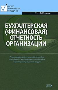 Бухгалтерская (финансовая) отчетность организации   Заббарова Ольга Алексеевна  #1