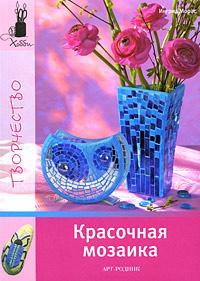 Красочная мозаика #1