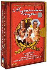 Мир детского кино. Музыкальные сказки (4 DVD) #1