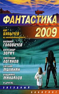 Фантастика 2009   Булычев Кир, Михайлов Владимир Дмитриевич  #1