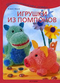 Игрушки из помпонов | Кайсарова Людмила Ивановна, Юрюм Ясмин  #1