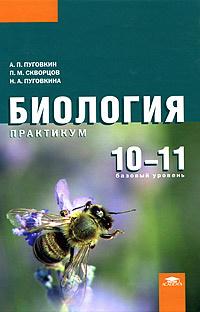 Биология. 10-11 классы. Базовый уровень. Практикум #1