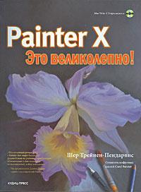 Painter X. Это великолепно! (+ CD-ROM)   Трейнен-Пендарвис Шер #1