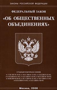 """Федеральный закон """"Об общественных объединениях"""" #1"""