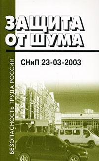 Защита от шума. СНиП 23-03-2003 #1