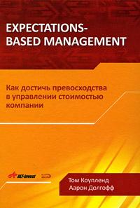 Expectations-Based Management. Как достичь превосходства в управлении стоимостью компании   Коупленд #1