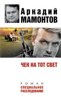Чек на тот свет   Мамонтов Аркадий В. #1