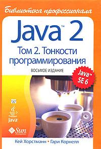 Java 2. Библиотека профессионала. Том 2. Тонкости программирования | Хорстманн Кей С., Корнелл Гари  #1