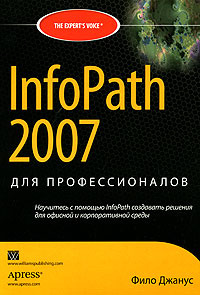 InfoPath 2007 для профессионалов #1