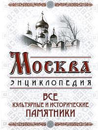 Москва. Все культурные и исторические памятники #1