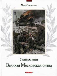 Великая Московская битва #1