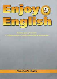 Enjoy English 9: Teacher's Book / Английский с удовольствием. 9 класс. Книга для учителя с поурочным #1