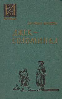 Джек-Соломинка | Шишова Зинаида Константиновна #1