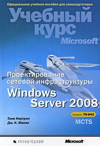 Проектирование сетевой инфраструктуры Windows Server 2008. Учебный курс Microsoft (+ CD-ROM)  #1