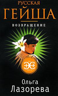 Русская гейша. Возвращение   Лазорева Ольга #1