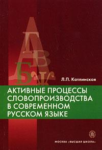 Активные процессы словопроизводства в современном русском языке  #1