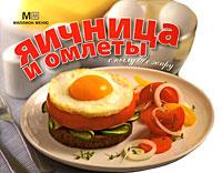 Яичница и омлеты #1