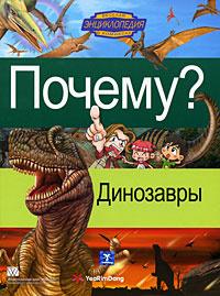 Почему? Динозавры #1