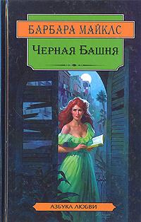 Черная башня | Майклс Барбара #1