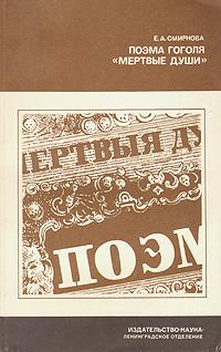 """Поэма Гоголя """"Мертвые души""""   Смирнова Елена Александровна  #1"""