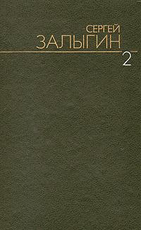 Сергей Залыгин. Собрание сочинений в шести томах. Том 2 | Залыгин Сергей Павлович  #1