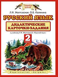 Русский язык. Дидактические карточки-задания. 2 класс #1