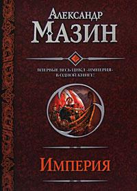 Империя | Мазин Александр Владимирович #1