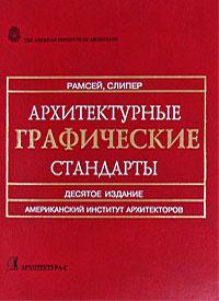 Архитектурные графические стандарты | Рамсей Чарльз Дж., Слипер Гарольд Р.  #1