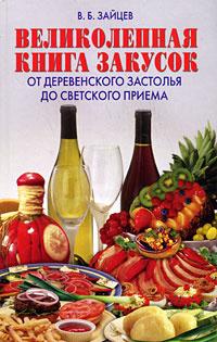 Великолепная книга закусок. От деревенского застолья до светского приема | Зайцев Виктор Борисович  #1