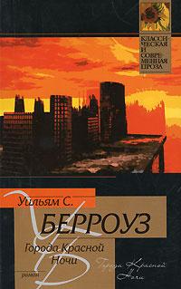 Города Красной Ночи #1