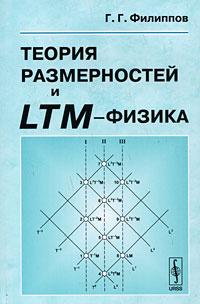 Теория размерностей и LTM-физика #1
